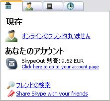 skypeout4.jpg